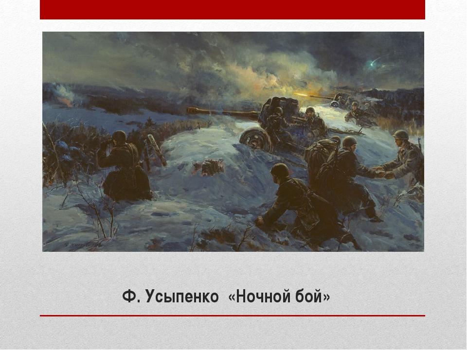 Ф. Усыпенко «Ночной бой»