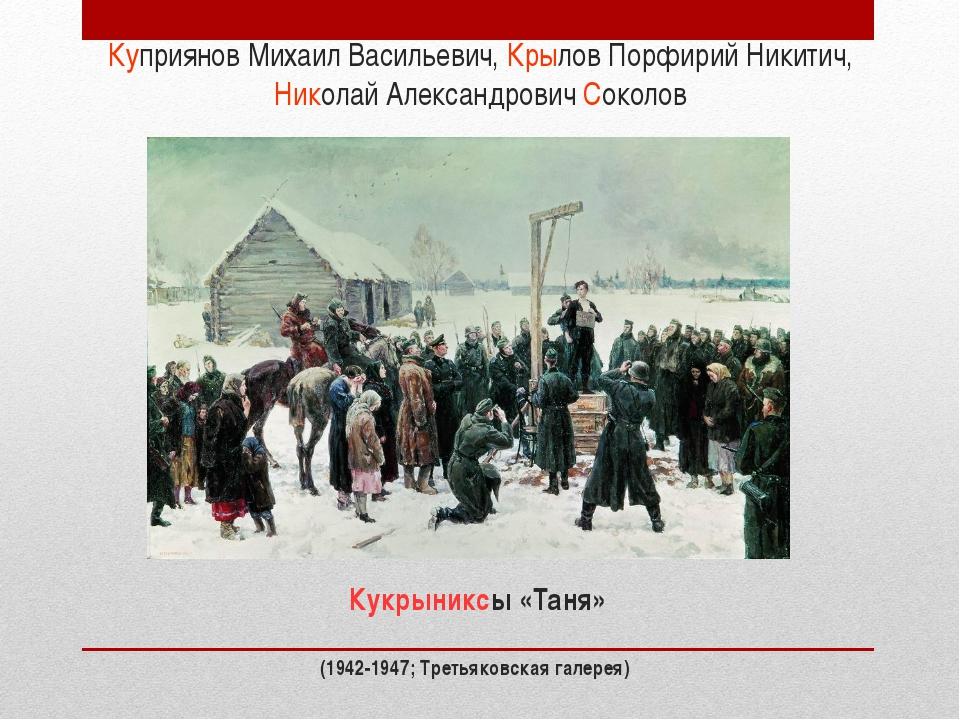 Кукрыниксы «Таня» (1942-1947; Третьяковская галерея) Куприянов Михаил Василье...