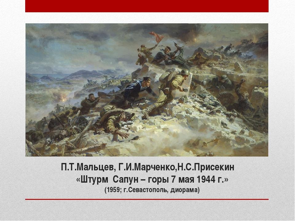П.Т.Мальцев, Г.И.Марченко,Н.С.Присекин «Штурм Сапун – горы 7 мая 1944 г.» (19...