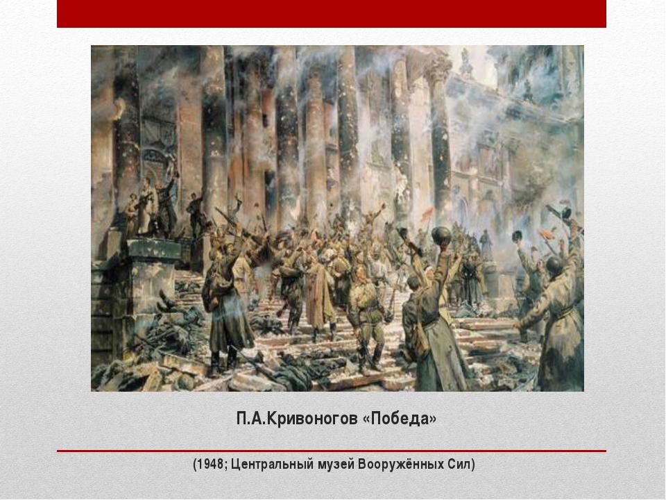 П.А.Кривоногов «Победа» (1948; Центральный музей Вооружённых Сил)