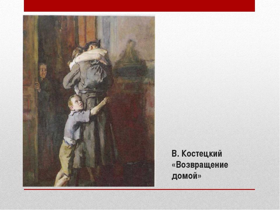 В. Костецкий «Возвращение домой»