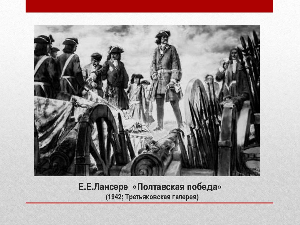 Е.Е.Лансере «Полтавская победа» (1942; Третьяковская галерея)