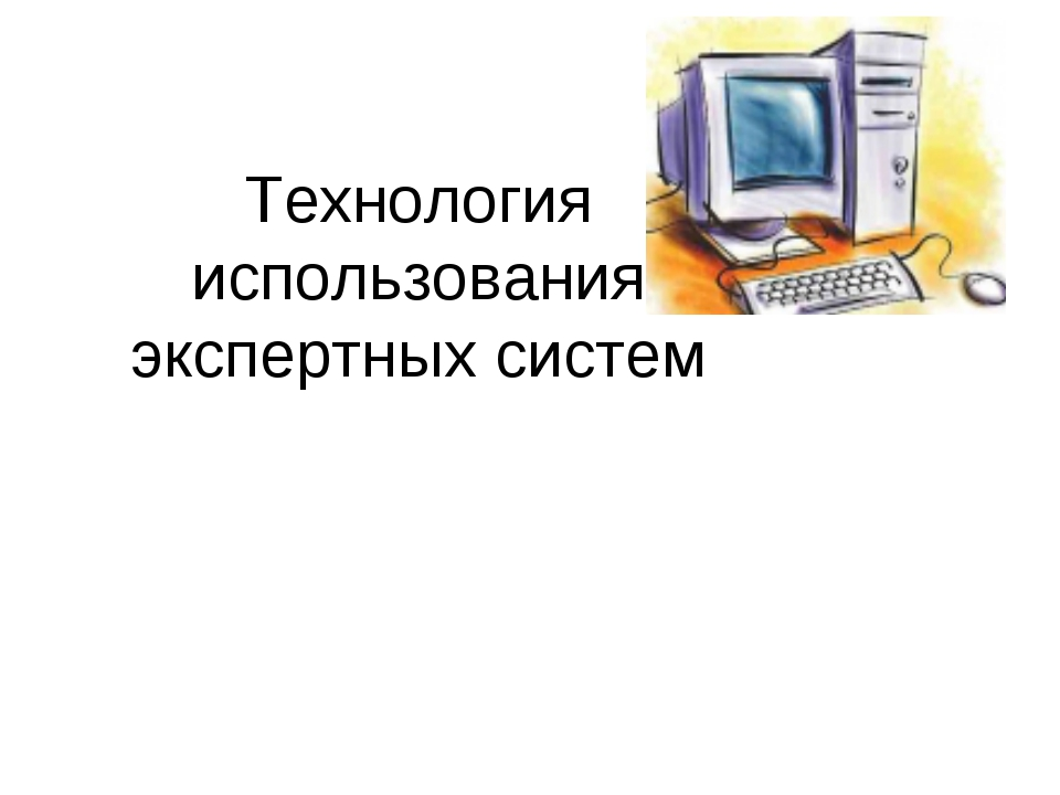 Технология использования экспертных систем