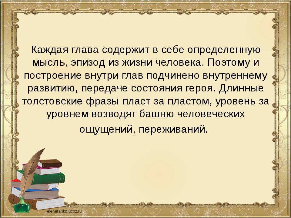 Каждая глава содержит в себе определенную мысль, эпизод из жизни человека. По...