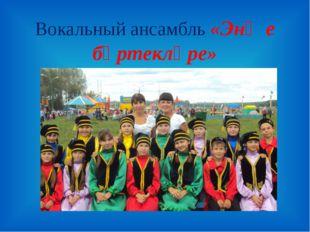 Вокальный ансамбль «Энҗе бөртекләре»