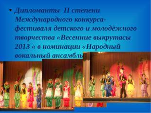 Дипломанты II степени Международного конкурса-фестиваля детского и молодёжно