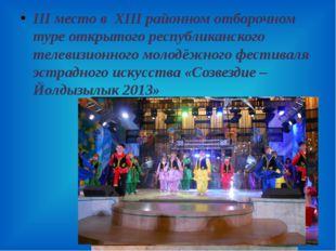 III место в XIII районном отборочном туре открытого республиканского телевиз