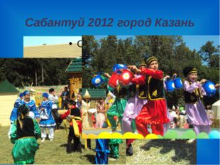 Сабантуй 2012 город Казань