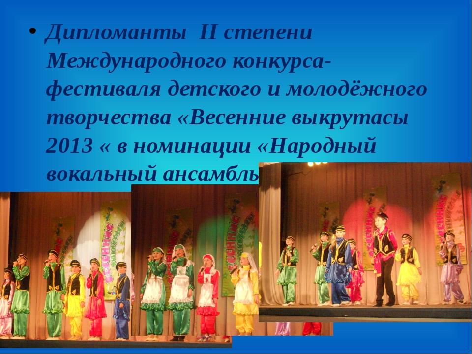 Дипломанты II степени Международного конкурса-фестиваля детского и молодёжно...