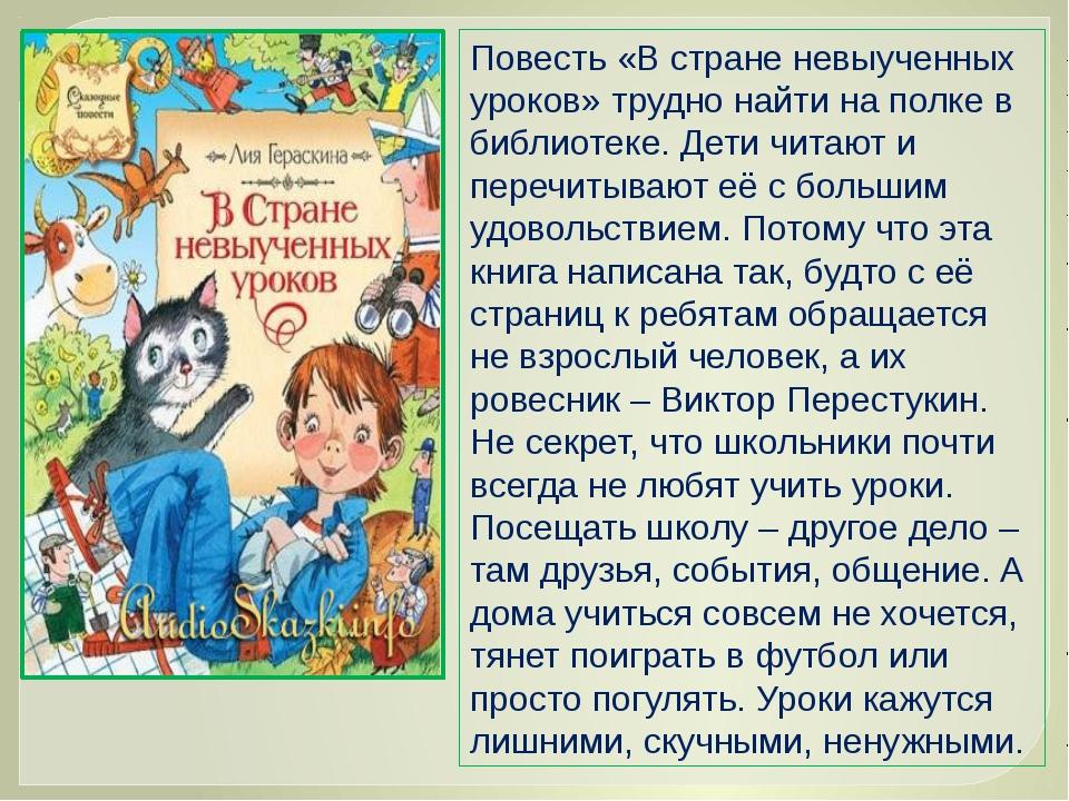фото книги в стране невыученных уроков барана