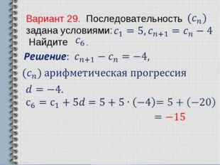 Вариант 29. Последовательность задана условиями: Найдите