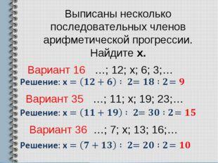 Выписаны несколько последовательных членов арифметической прогрессии. Найдите