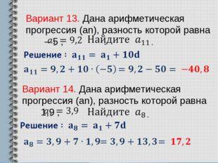 Вариант 13. Дана арифметическая прогрессия (аn), разность которой равна – 5 ,