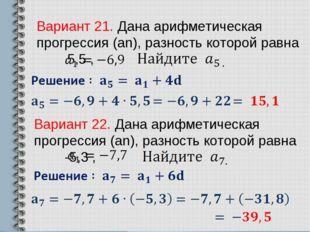 Вариант 21. Дана арифметическая прогрессия (аn), разность которой равна 5,5 ,