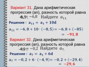 Вариант 31. Дана арифметическая прогрессия (аn), разность которой равна -8,5