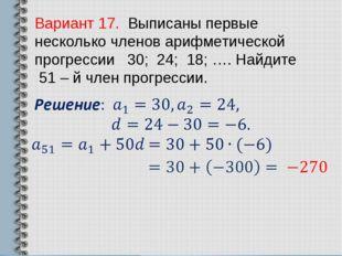 Вариант 17. Выписаны первые несколько членов арифметической прогрессии 30; 24
