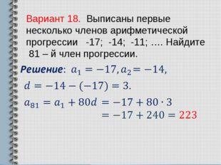 Вариант 18. Выписаны первые несколько членов арифметической прогрессии -17; -