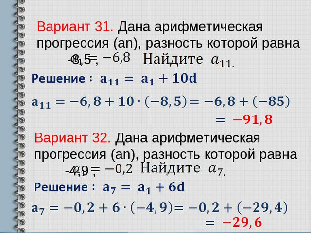 Вариант 31. Дана арифметическая прогрессия (аn), разность которой равна -8,5...