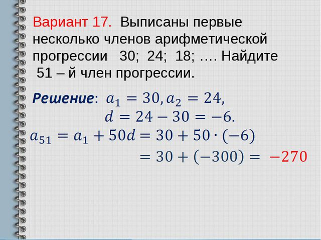 Вариант 17. Выписаны первые несколько членов арифметической прогрессии 30; 24...