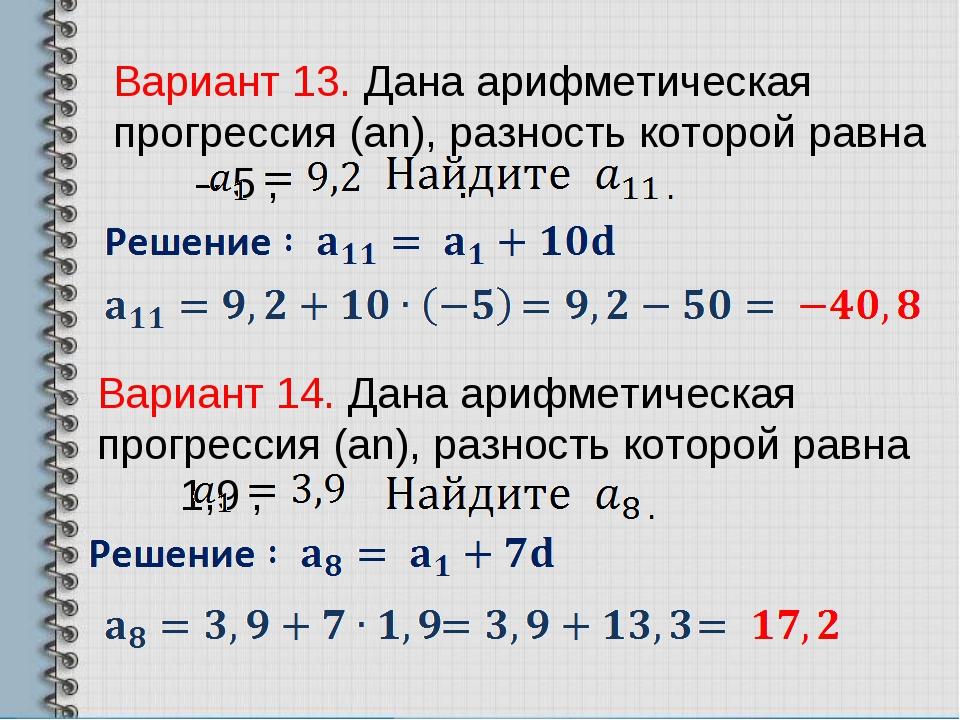 Вариант 13. Дана арифметическая прогрессия (аn), разность которой равна – 5 ,...