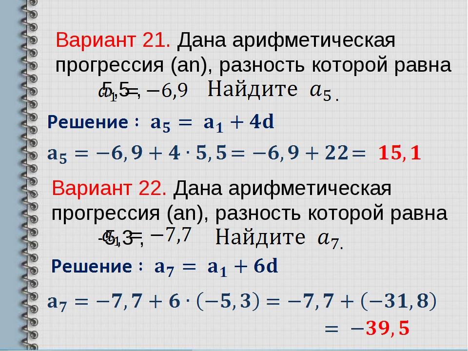 Вариант 21. Дана арифметическая прогрессия (аn), разность которой равна 5,5 ,...