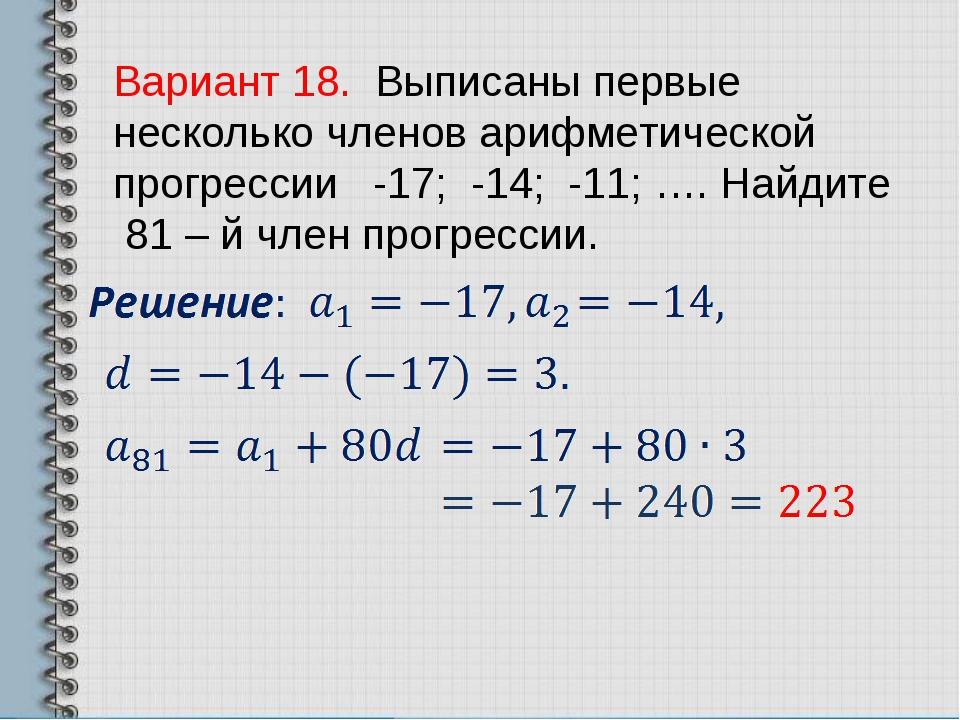 Вариант 18. Выписаны первые несколько членов арифметической прогрессии -17; -...