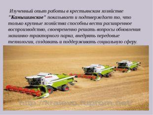 """Изученный опыт работы в крестьянском хозяйстве """"Камышинское"""" показывает и по"""