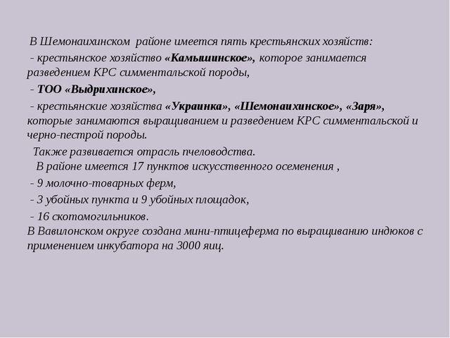 В Шемонаихинском районе имеется пять крестьянских хозяйств: - крестьянское...