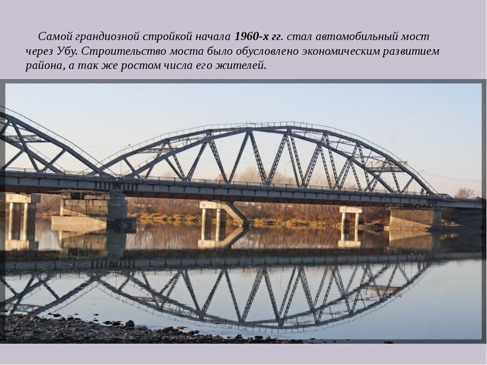 Самой грандиозной стройкой начала1960-х гг. стал автомобильный мост через У...