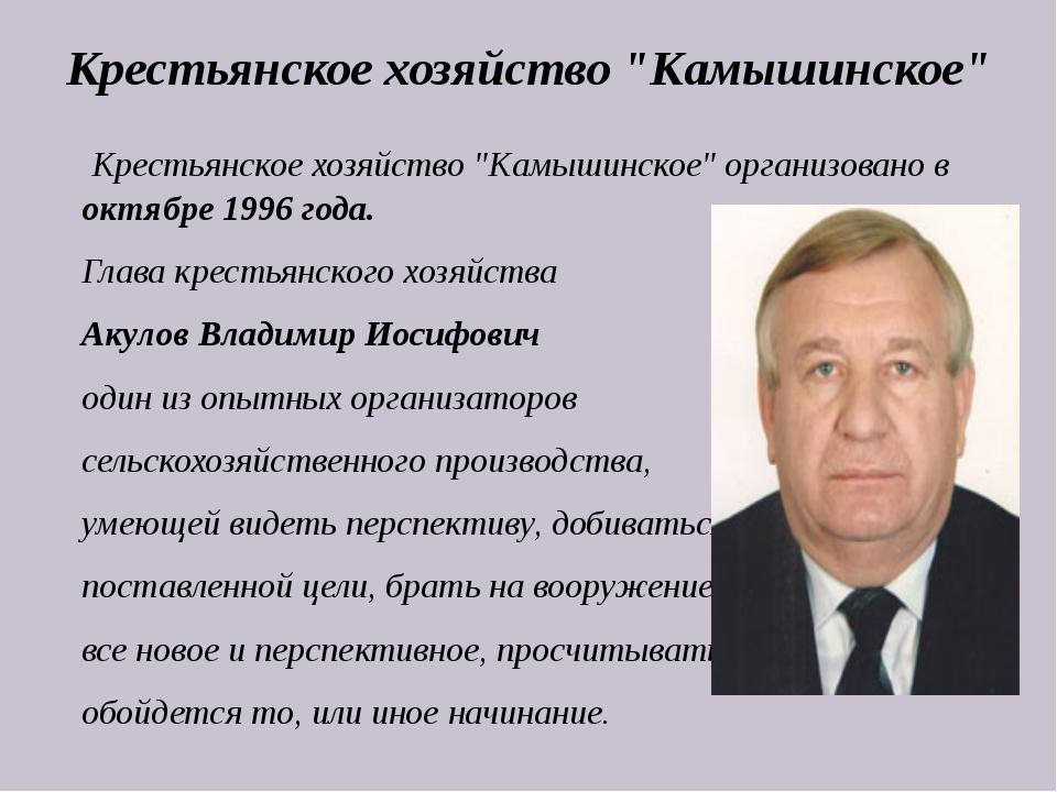 """Крестьянское хозяйство """"Камышинское"""" организовано в октябре 1996 года. Глава..."""