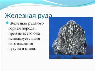 Железная руда Железная руда-это горная порода , прежде всего она используется