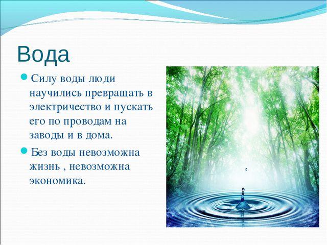 Вода Силу воды люди научились превращать в электричество и пускать его по про...