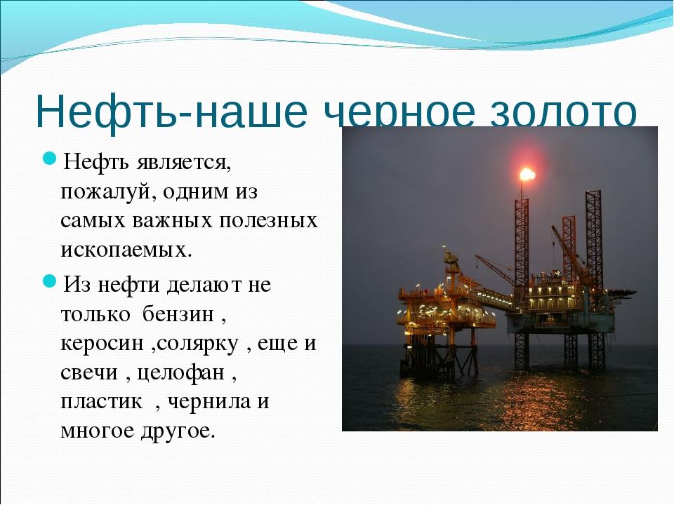Нефть-наше черное золото Нефть является, пожалуй, одним из самых важных полез...