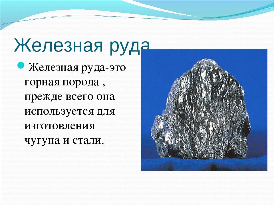 Железная руда Железная руда-это горная порода , прежде всего она используется...