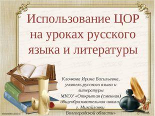 Использование ЦОР на уроках русского языка и литературы Клочкова Ирина Василь