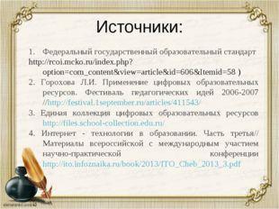 Источники: Федеральный государственный образовательный стандарт http://rcoi.m