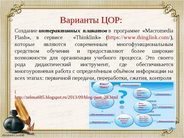 Созданиеинтерактивных плакатовв программе «Macromedia Flash», в сервисе «Th...