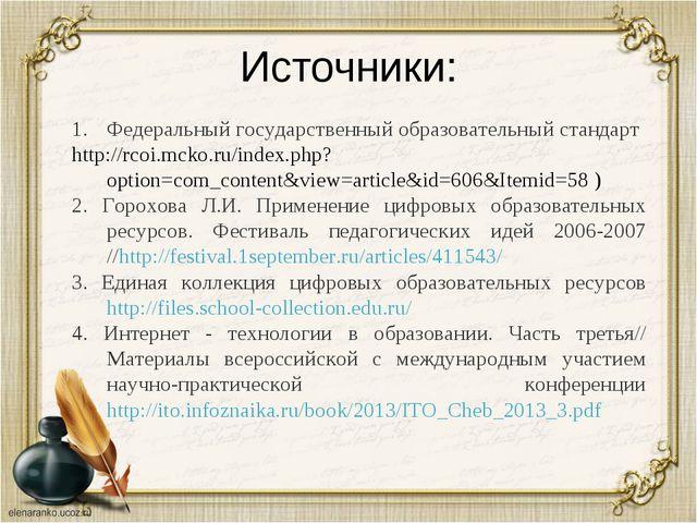 Источники: Федеральный государственный образовательный стандарт http://rcoi.m...