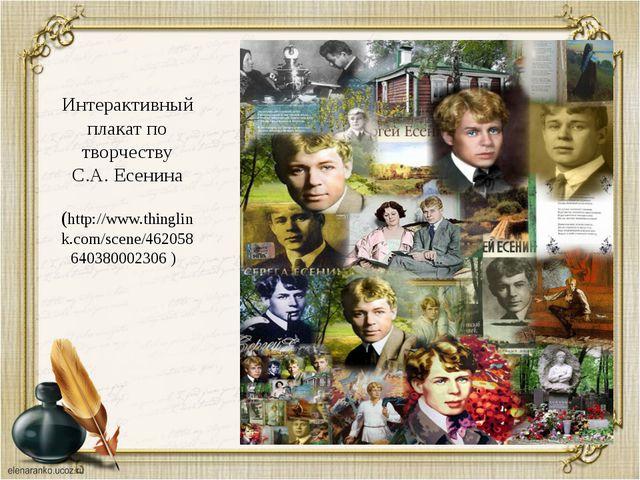 Интерактивный плакат по творчеству С.А. Есенина (http://www.thinglink.com/sc...