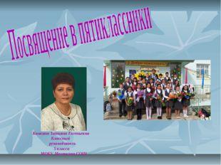 Конкина Татьяна Евгеньевна Классный руководитель 5 класса МОБУ Маганская СОШ