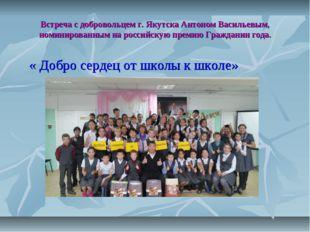 Встреча с добровольцем г. Якутска Антоном Васильевым, номинированным на росси