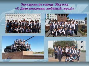 Экскурсия по городу Якутску «С Днем рождения, любимый город!»