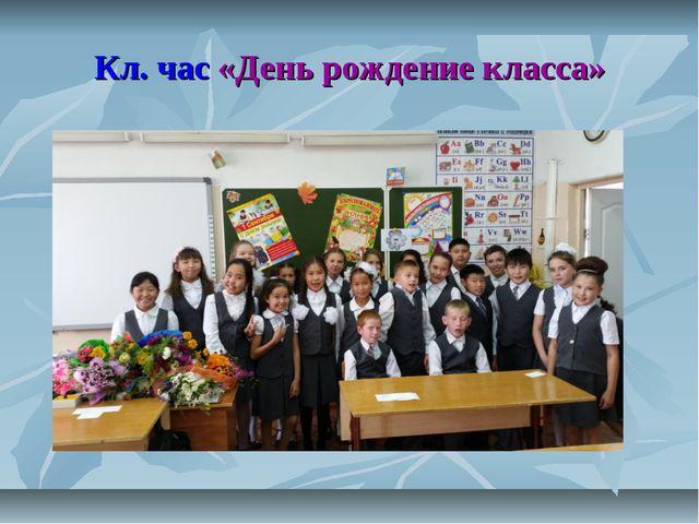 Кл. час «День рождение класса»