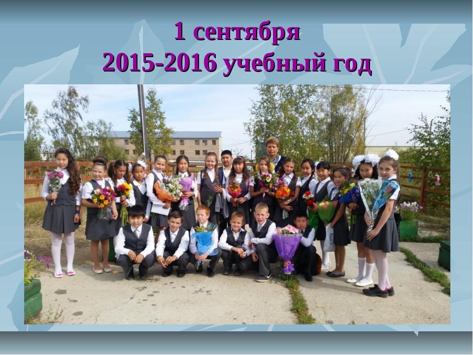 1 сентября 2015-2016 учебный год