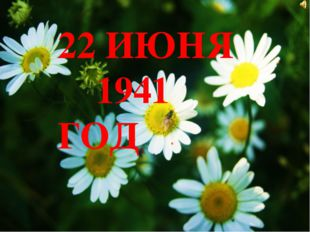 22 ИЮНЯ 1941 ГОД 4 ЧАСА УТРА 22 ИЮНЯ 1941 ГОД