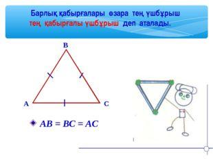 Барлық қабырғалары өзара тең үшбұрыш тең қабырғалы үшбұрыш деп аталады. B A
