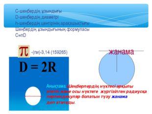 С-шеңбердің ұзындығы D-шеңбердің диаметрі Һ-шеңбердің центірінің арақашықтығы