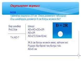 Оқулықпен жұмыс №206 1)Шеңбер радиусы 2,5 см. Оның диаметрін табыңдар. Осы ше