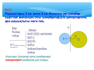 d-?(шеңбердің центрлерінің ара қашықтығы) О R №212 Радиустары 3 см және 6 см