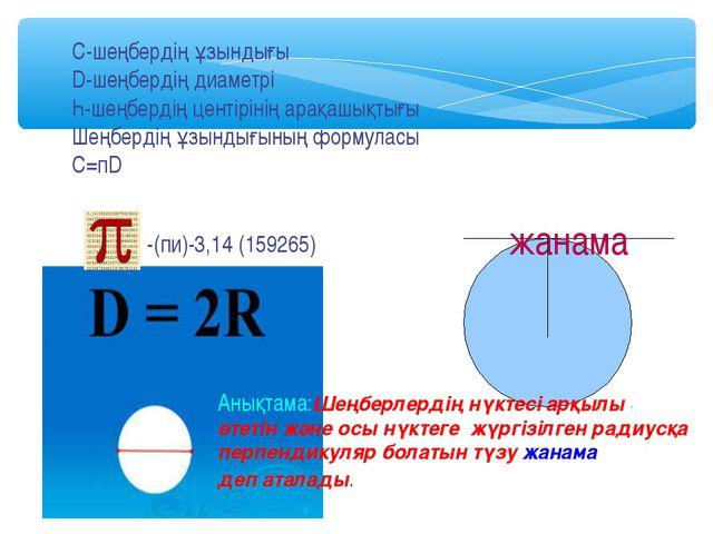 С-шеңбердің ұзындығы D-шеңбердің диаметрі Һ-шеңбердің центірінің арақашықтығы...